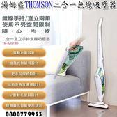 THOMSON湯姆盛兩用無線吸塵器(V13D)【3期0利率】【本島免運】