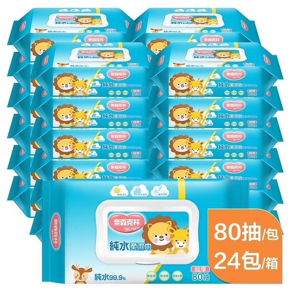 奈森克林 超厚純水柔濕巾80抽(掀蓋)x24包入 整箱超值購