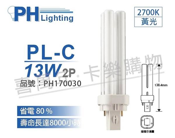 PHILIPS飛利浦 PL-C 13W 827 2700K 黃光 2P 緊密型燈管 PH170030