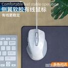 電腦滑鼠有線靜音無聲家用辦公游戲機械電競適用聯想惠普華為戴爾