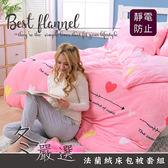 專櫃級法蘭絨床包組 單人3.5x6.2尺 心動時刻 【BE1101235】兩用毯被套 纖細保暖 不掉毛 不掉色