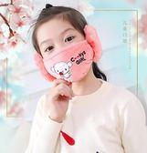 冬季口罩冬季保暖防寒耳罩可愛騎行時尚韓版男女兒童護耳  提拉米蘇