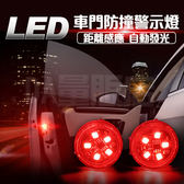 LED 車門警示燈 防撞警示燈 2顆1組賣 防水 免接線 開門自動閃爍 安全警示燈(V50-2216)