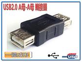[富廉網] USG-4 USB2.0 A母-A母 轉接頭