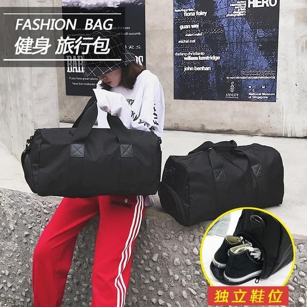 健身包 短途旅行包女手提正韓行李袋男大容量旅游行李包輕便運動健身包潮 快速出貨