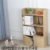 兒童書架置物架 現代簡約 創意組合簡易櫃子主圖款【GG-02B款仿實木色4層】
