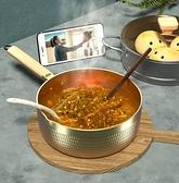 雪平鍋不粘鍋電磁爐小奶鍋泡面小鍋家用油炸鍋湯鍋煮面帶蒸籠