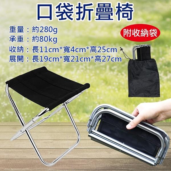 攝彩@口袋折疊椅 便攜戶外折疊椅 休息椅 釣魚椅 露營椅 超輕量鋁合金口袋折疊椅