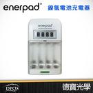 Enerpad TG2800 鎳氫電池充電器 德寶光學 3號電池 4號電池 婚攝 閃燈 國際電壓