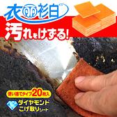 金德恩 台灣製造 衣麗杉白 一包20片 日本連鎖店熱銷小物神奇去鏽去焦擦拭布