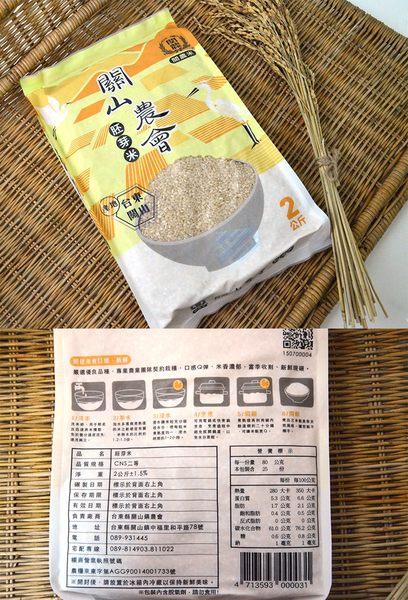 關山胚芽米2kg