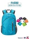 熱賣登山包 戶外包男女款超輕運動包皮膚包可折疊登山包防水旅行便攜後背背包【618 狂歡】