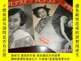 二手書博民逛書店罕見1951年《朝日新聞》大開本15冊全Y22702 朝日新聞社