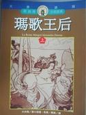 【書寶二手書T9/翻譯小說_JPX】瑪歌王后(上)_大仲馬.劉玲君