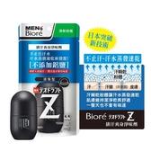 MEN's Biore排汗爽身淨味劑滾珠55ml-清新柑橘