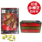 專品藥局 百年永續健康芝王 (四年半乾燥) 超優級牛樟芝 乾燥品 11g x1兩【2012421】
