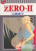 ZERO零世紀02