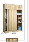 衣櫃 衣架 衣櫃收納 推拉門衣櫃簡約現代經濟型組裝實木板式臥室櫃子兒童移門大衣櫥 星河光年DF