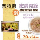 【SofyDOG】LOTUS樂特斯 慢燉嫩絲主食罐 嫩肩肉口味 全貓配方 (70g 24件組) 貓罐 罐頭