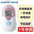 (現貨供應) Radiant 熱映光電 非接觸式 紅外線 額溫槍 TH30F(1年保固 紅外線體溫計)專品藥局【2018578】