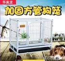 狗籠子小型犬泰迪貴賓吉娃娃帶廁所寵物籠子狗狗籠子貓籠子兔子籠QM 依凡卡時尚