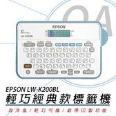 【高士資訊】EPSON LW-K200BL 海洋風 輕巧經典款 標籤機 標籤印表機