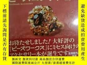 二手書博民逛書店Handmade罕見Accessories(日文版 實用百科 )