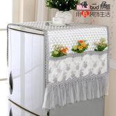 蕾絲繡花冰箱巾單開門雙開門冰箱蓋巾