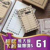 B484 復古木質手帳計畫印章 理財收支 旅行清單 每日、每周規劃 手帳 便籤 【熊大碗福利社】