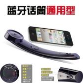 迷你無線藍芽4.0立體聲手機耳機電話復古話筒蘋果6手柄聽筒