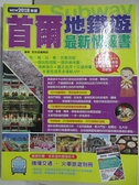 【書寶二手書T1/旅遊_J82】首爾地鐵遊最新情報書(NEW2018年版)