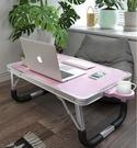 床上小桌子可折疊宿舍寢室書桌簡易家用懶人電腦做桌學生神器 【全館免運】