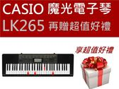 CASIO LK-265 卡西歐 魔光電子琴  (61鍵) 另贈獨家好禮 / 不附琴架【LK265】