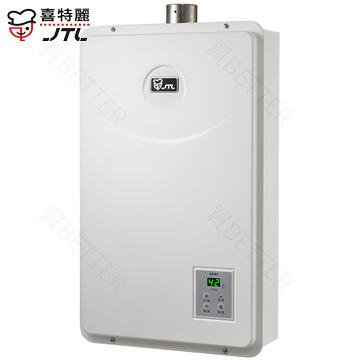 【買BETTER】喜特麗熱水器 JT-H1632/JT-H1622強制排氣數位恆溫熱水器(16L/桶裝瓦斯)★送6期零利率