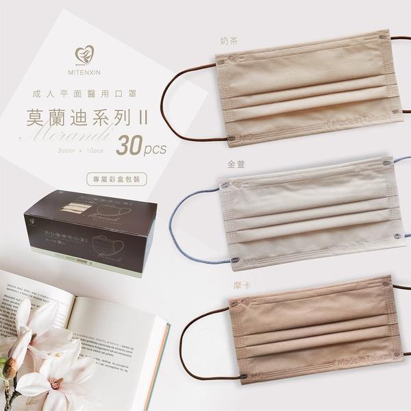 天心盛籐 莫蘭迪系列 成人平面醫療用口罩(3色入) 30片/盒 [美十樂藥妝保健]