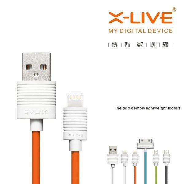 X-Live 高優質傳輸線Iphone4 數據線 充電線 傳輸線 AA0006