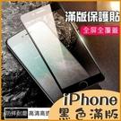 蘋果 i12 Promax i12 mini iPhone 12 黑色滿版保護貼 全膠螢幕貼 9H防刮 黑色邊框 螢幕玻璃貼 玻璃保護貼