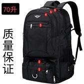 【快出】雙肩包70升超大容量戶外旅行背包男女登山包旅遊行李包多功能大包