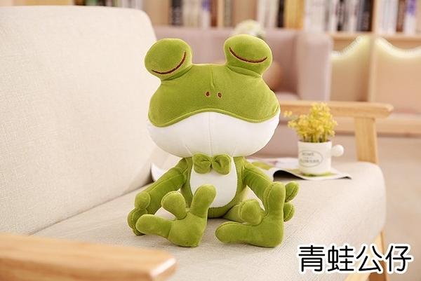 【50公分】可愛長腿青蛙王子 娃娃抱枕玩偶 聖誕節交換禮物 餐廳布置 講故事道具