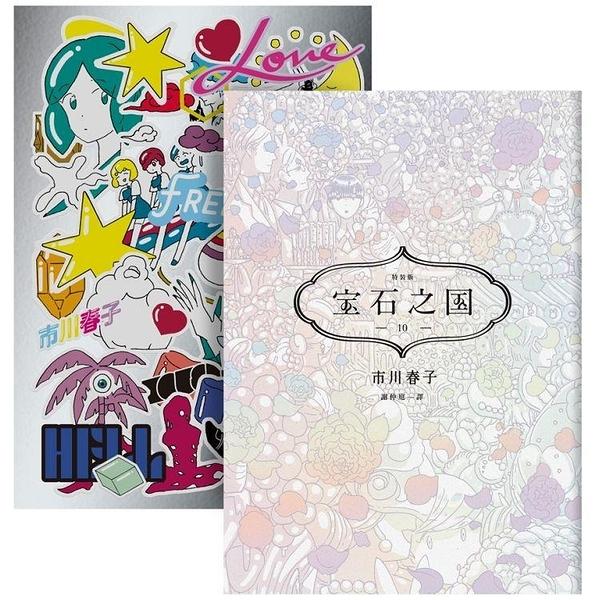 寶石之國(10)限量特裝版【附市川春子全新繪製作品集《LOVE FREEDOM