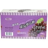 您可吞軟糖—葡萄/10包/盒【合迷雅好物超級商城】