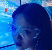 透明護目鏡原宿風凹造型網護目眼鏡 【格林世家】