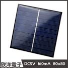 DC5v 80x80 太陽能板 (1116C) 實驗室/學生模組/電子材料/電子工程/適用Arduino