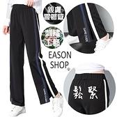 EASON SHOP(GU3753)實拍側邊開衩撞色條紋鬆緊腰收腰雙口袋運動褲女高腰直筒長褲休閒褲寬褲九分褲
