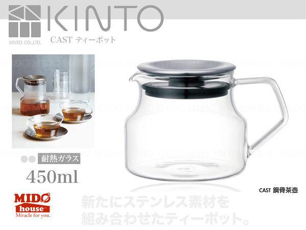 日本KINTO MVW-23087 CAST 鋼骨茶壺 450ml《Mstore》