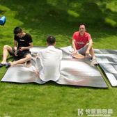 野餐墊防潮墊戶外單人宿舍學生雙人帳篷睡墊鋁膜加厚露營沙灘地墊 igo快意購物網