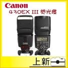 立即出貨【台南-上新】Canon 430EX III 閃光燈 ★加贈防潮箱 ★彩虹公司貨