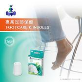【OPPO防摩擦腳趾護套】減少腳趾因變形或壓迫造成的摩擦與長繭│醫器等級材質(#6720)
