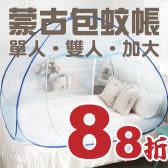 蒙古包蚊帳88折