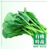【有機認證生鮮時蔬】甜心菜 ( 250g /包)